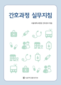 간호과정 실무지침 =Clinical guide to nursing process