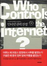 "<font title=""인터넷 권력전쟁 - 사이버 세계를 조종하는 "">인터넷 권력전쟁 - 사이버 세계를 조종하는...</font>"