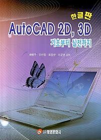 (한글판) AutoCAD 2D, 3D : 기초부터 실전까지