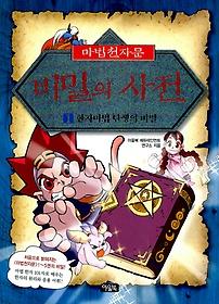 마법천자문 비밀의 사전 1 - 한자마법 탄생의 비밀