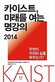 카이스트, 미래를 여는 명강의 2014 : 무엇이 우리의 삶을 바꾸는가?