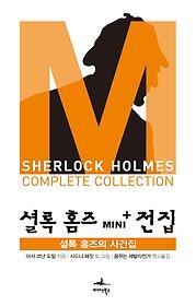 "<font title=""셜록 홈즈 MINI+ 전집 단편 5 - 셜록 홈즈의 사건집 (핸디북)"">셜록 홈즈 MINI+ 전집 단편 5 - 셜록 홈즈...</font>"