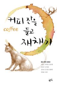 커피 잔을 들고 재채기