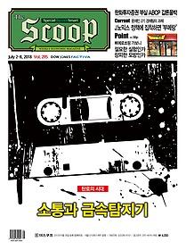 더 스쿠프 The SCOOP (주간/1년 정기구독)