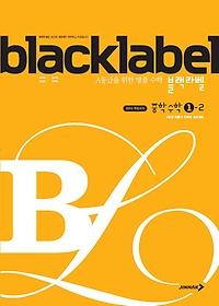 """<font title=""""블랙라벨 black label 중학 수학 1-2 (2021년용)"""">블랙라벨 black label 중학 수학 1-2 (2021...</font>"""