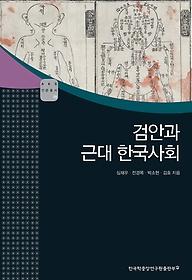 검안과 근대 한국사회