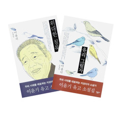 위대한 침묵 + 유리그림자 패키지 (전2권)