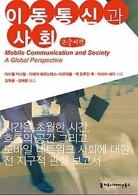 이동통신과 사회 (큰글씨책)