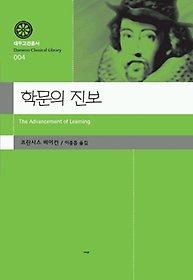 학문의 진보(대우고전총서004)
