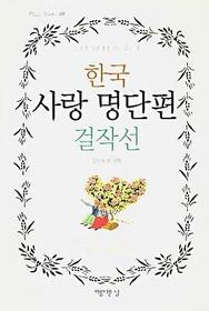 한국 사랑 명단편 걸작선