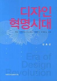 디자인 혁명시대