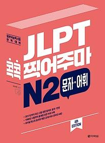 JLPT 콕콕 찍어주마 N2 문자 어휘