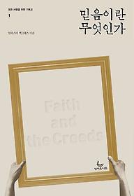 믿음이란 무엇인가