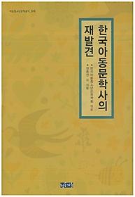 한국아동문학사의 재발견
