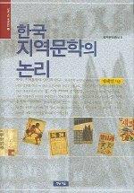 한국 지역문학의 논리