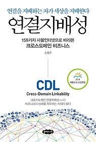 연결지배성 : 연결을 지배하는 자가 세상을 지배한다 = Cross domain linkability