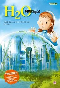에이치 투 오 H2O