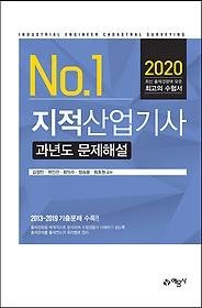 2020 No.1 지적산업기사 과년도 문제해설