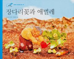 장다리꽃과 애벌레