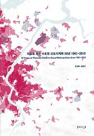 """<font title=""""지도로 보는 수도권 신도시 계획 50년 (1961-2010)"""">지도로 보는 수도권 신도시 계획 50년 (196...</font>"""