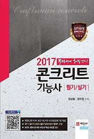 2017 콘크리트기능사 필기 실기
