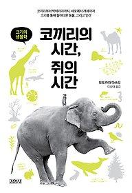 [90일 대여] 코끼리의 시간, 쥐의 시간