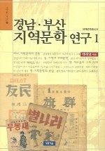 경남 부산 지역문학 연구 1