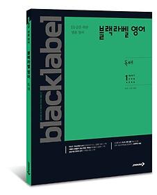 "<font title=""블랙라벨 black label 영어 독해 (2017년용)"">블랙라벨 black label 영어 독해 (2017년용...</font>"