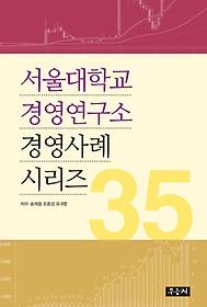 서울대학교 경영연구소 경영사례 시리즈 35