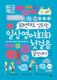 일상영어회화 첫걸음 끝장내기 2