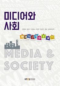 미디어와 사회