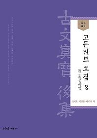 역주 고문진보 후집 2