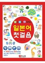 보고 듣고 따라하는 일본어 첫걸음 (CD:1+글자쓰기+단어장+50음도표)