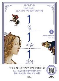 1일 1미술 1교양 1 - 원시미술~낭만주의