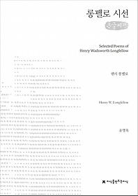 롱펠로 시선 (큰글씨책)