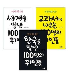 100명의 위인들 시리즈 3권 세트