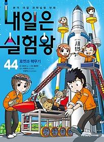 내일은 실험왕 44 - 로켓과 핵무기