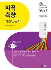 2021 지적직공무원 지적측량 기초입문서