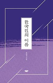 한국인의 이름