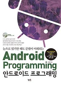 "<font title=""안드로이드 프로그래밍 Android Programming"">안드로이드 프로그래밍 Android Programmin...</font>"