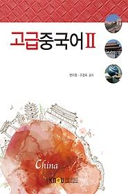 고급중국어 2