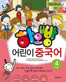 하오빵 어린이 중국어 STEP 4 메인북