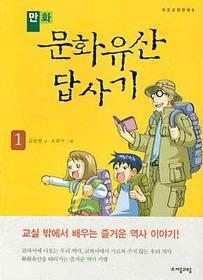 만화 문화유산 답사기 1 (서울,강화편)