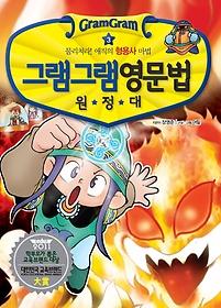 그램그램 영문법 원정대 미니 3