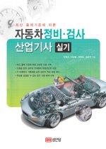 자동차정비·검사 산업기사 실기 (2009)