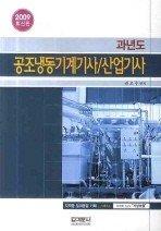 과년도 공조냉동기계기사 산업기사 (2009)