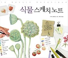 식물 스케치 노트