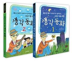 어린이를 위한 생각동화 1~2권 세트