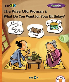 """<font title=""""[EBS 초등영어] EBS 초목달 The Wise Old Woman & What Do You Want for Your Birthday? - Venus 2-1"""">[EBS 초등영어] EBS 초목달 The Wise Old W...</font>"""