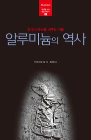 알루미늄의 역사